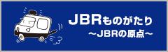JBRものがたり