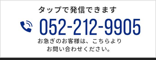 052-212-9910