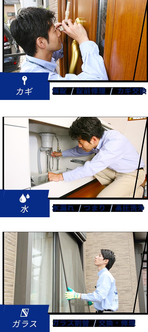 カギ|解錠  / 錠前修理  /  カギ交換,水|水漏れ  /  つまり /  高圧洗浄,ガラス|ガラス割替  / 交換・修理  /