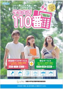 学生生活110 番