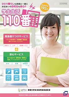 学生生活110番