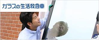 ガラスの緊急トラブルサービス