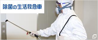 施設や住宅の除菌サービス