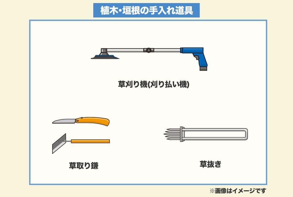 草取り・除草作業の道具と選ぶときのポイント