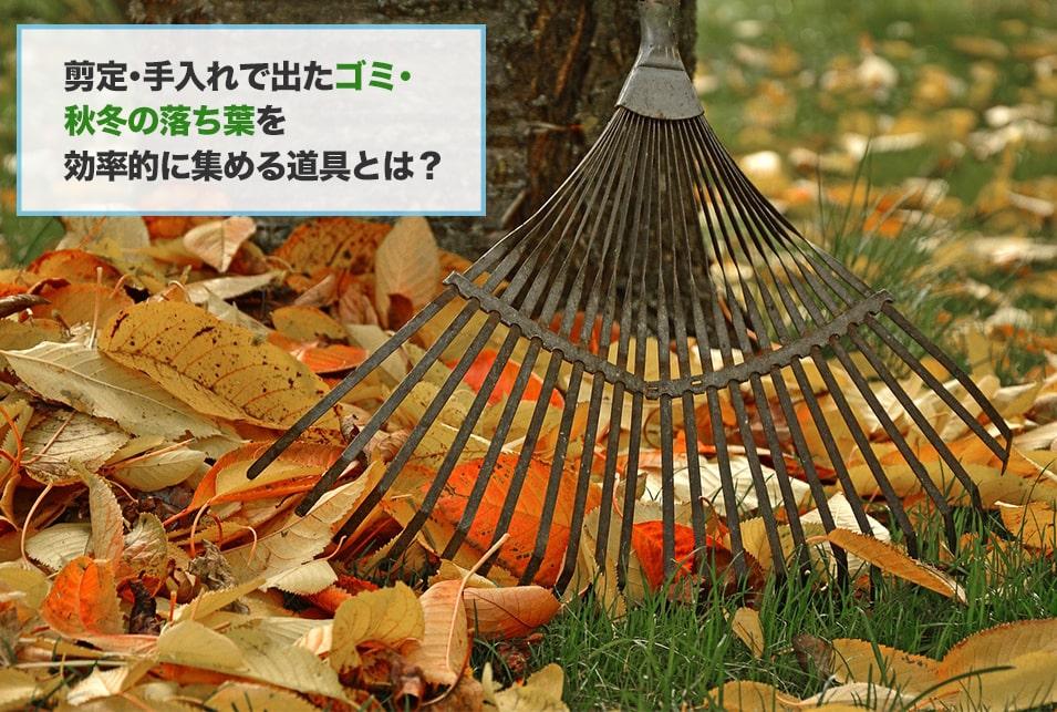 『お庭掃除・落ち葉掃除』をするときに必要な道具と選び方
