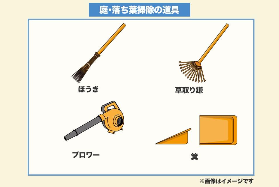 『お庭掃除・落ち葉掃除』に必要な道具と選び方