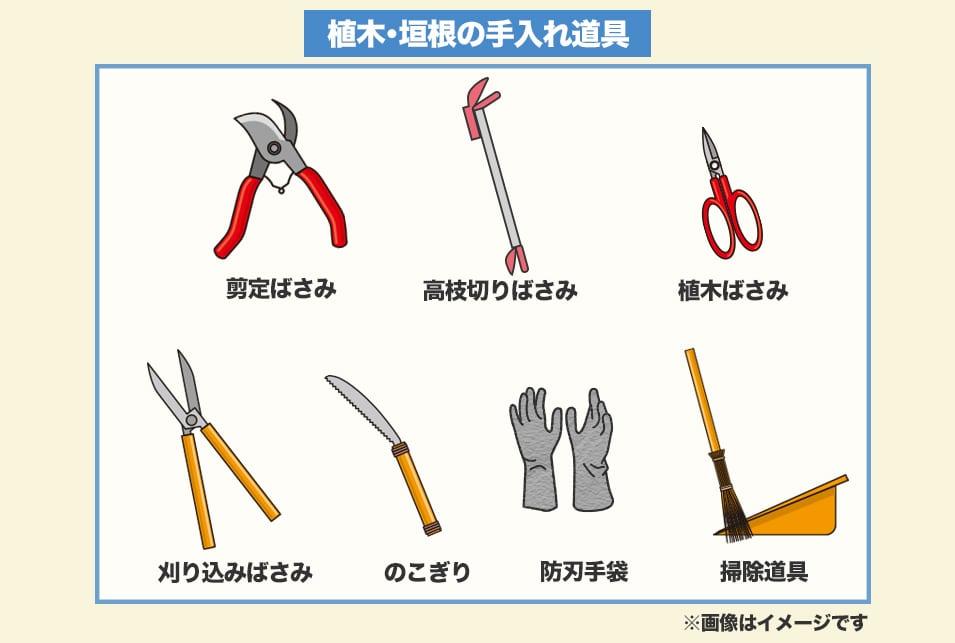 植木・垣根の手入れ作業で使用する道具とは?