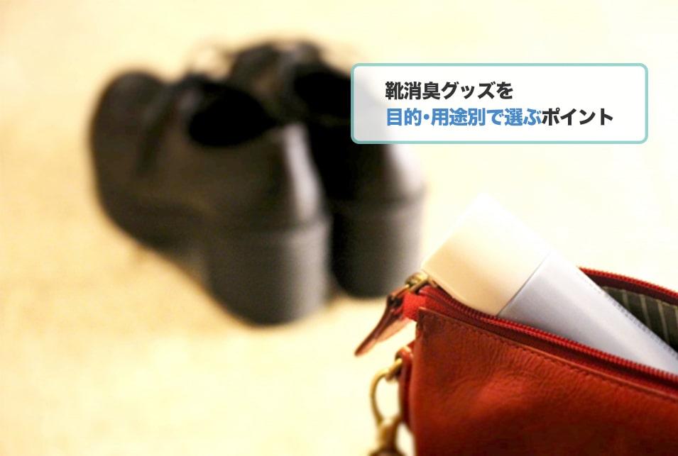 靴消臭グッズはどんな基準で選べばいい?目的・用途別のおすすめとは