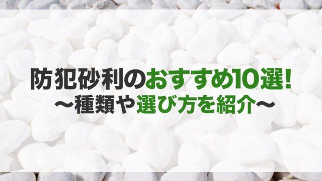 防犯砂利のおすすめ10選!種類や選び方