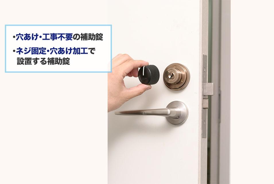 補助錠の設置方法を紹介!賃貸物件でも取り付けられる種類とは?