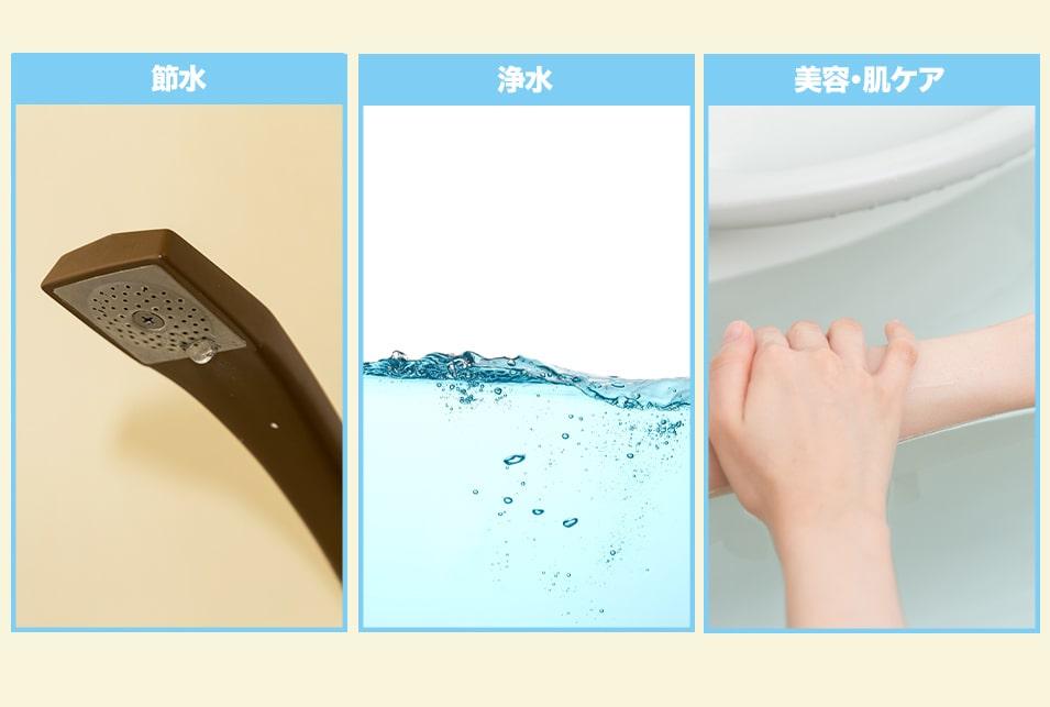 交換用シャワーヘッドにはどんな機能がある?交換のメリットとは