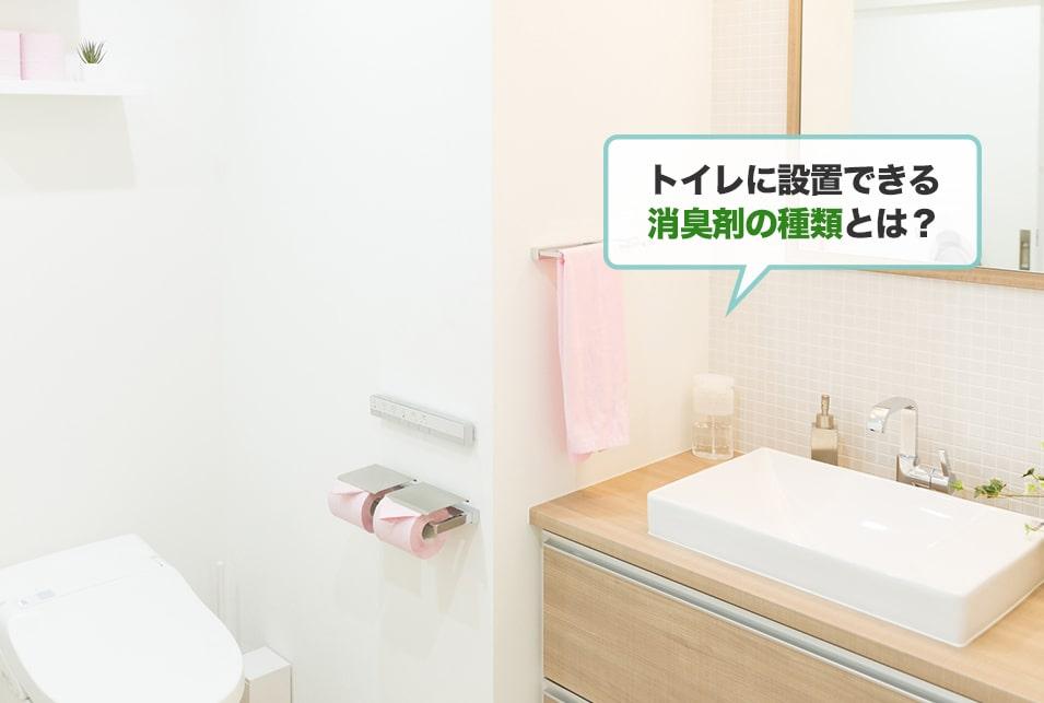 トイレ消臭剤の種類