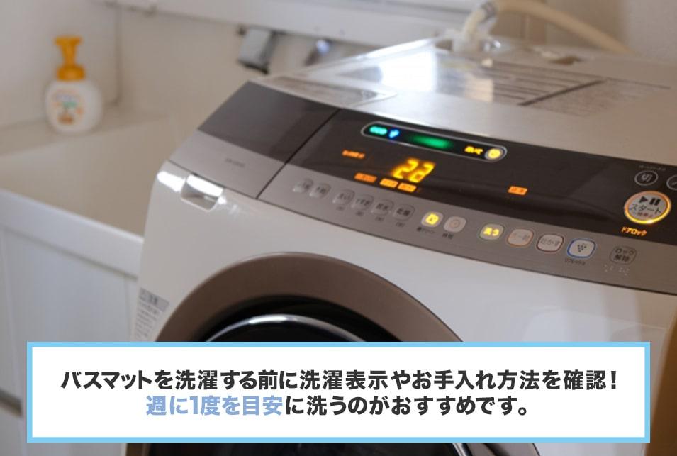 洗濯機で丸洗いする前に洗濯表示を確認