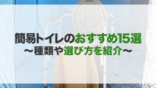 簡易トイレのおすすめ15選!種類や選び方 防災対策