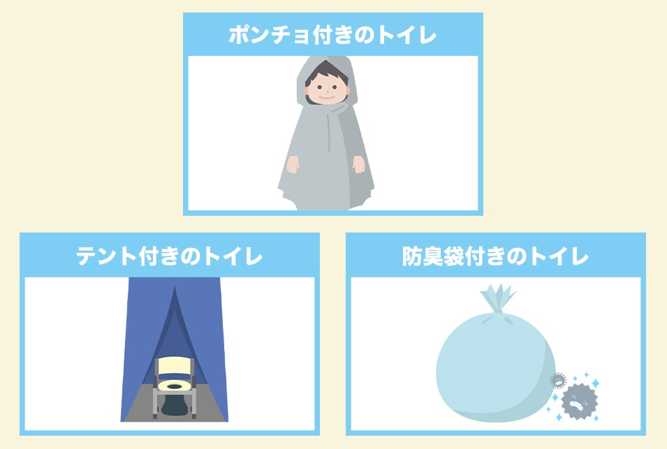 簡易トイレの機能性で選ぶ