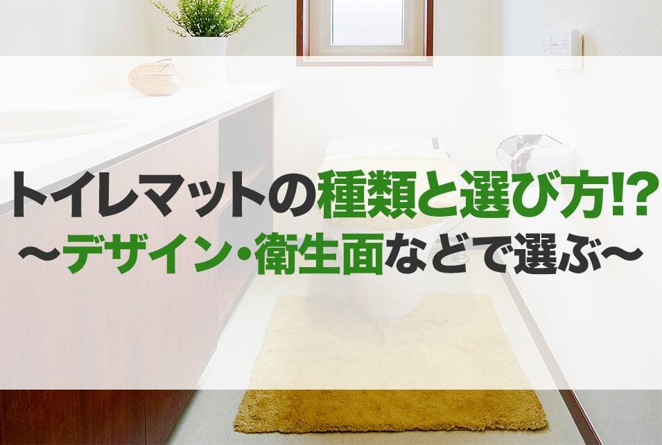 トイレマットのおすすめ10選!種類や選び方