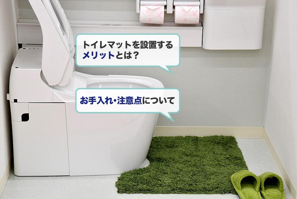 トイレマットを設置するメリットと注意点とは?