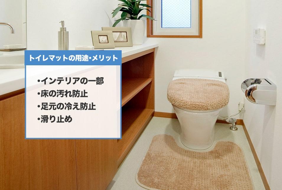 トイレマットを設置するメリット