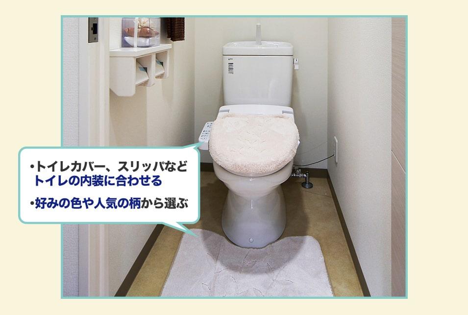 トイレマットを『デザイン』で選ぶときのポイント