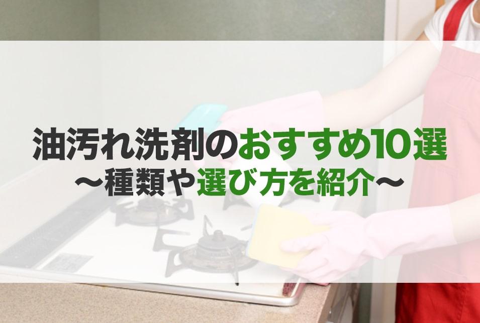 油汚れ洗剤のおすすめ10選!種類や選び方