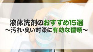 液体洗剤のおすすめ15選!種類や選び方 汚れ・臭い対策