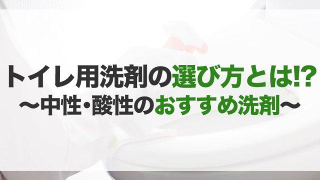 トイレ用洗剤のおすすめ20選!種類や選び方 中性・酸性