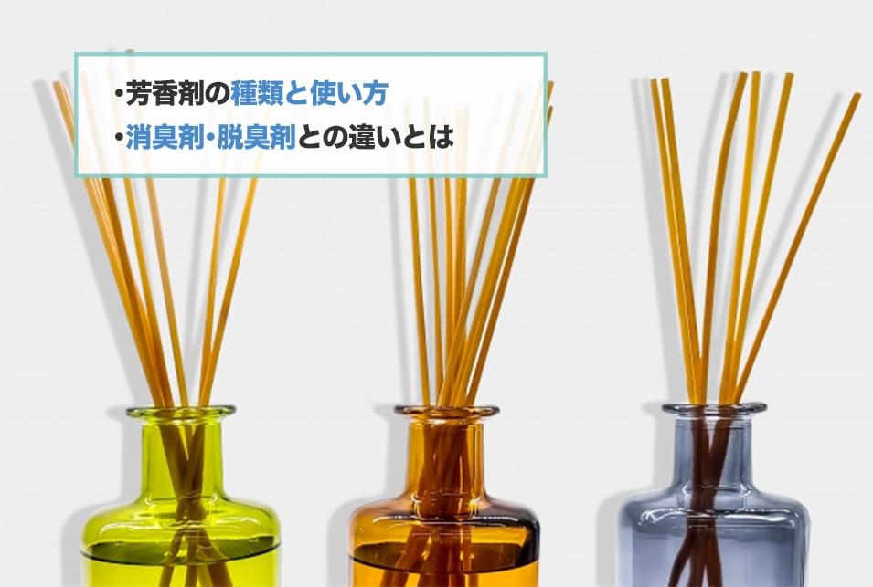 芳香剤にはどんな種類がある?消臭剤・脱臭剤との違いは?