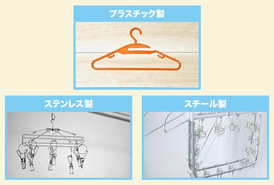 洗濯用ハンガーの素材を確認
