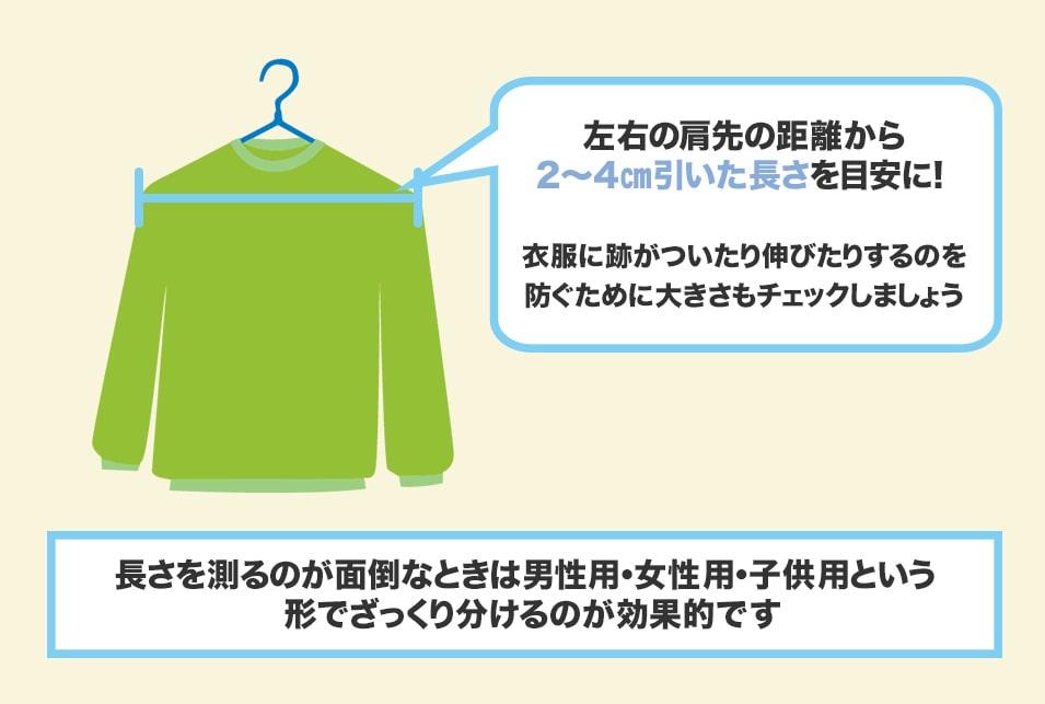 洗濯用ハンガーの大きさを確認