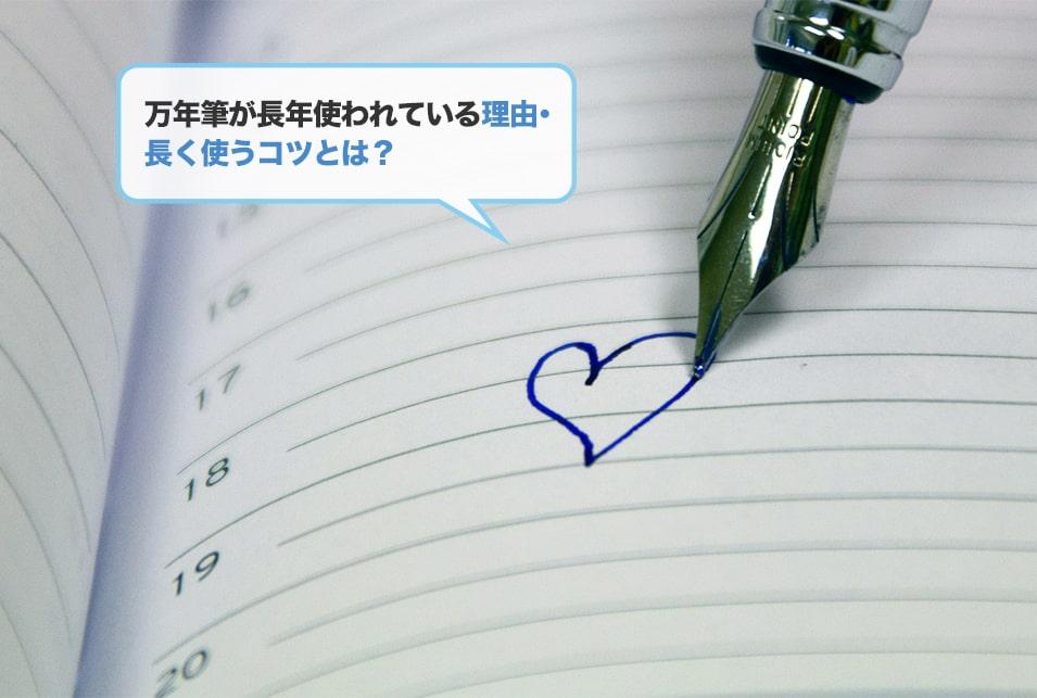 万年筆を持つメリットとは?本当にずっと使える?