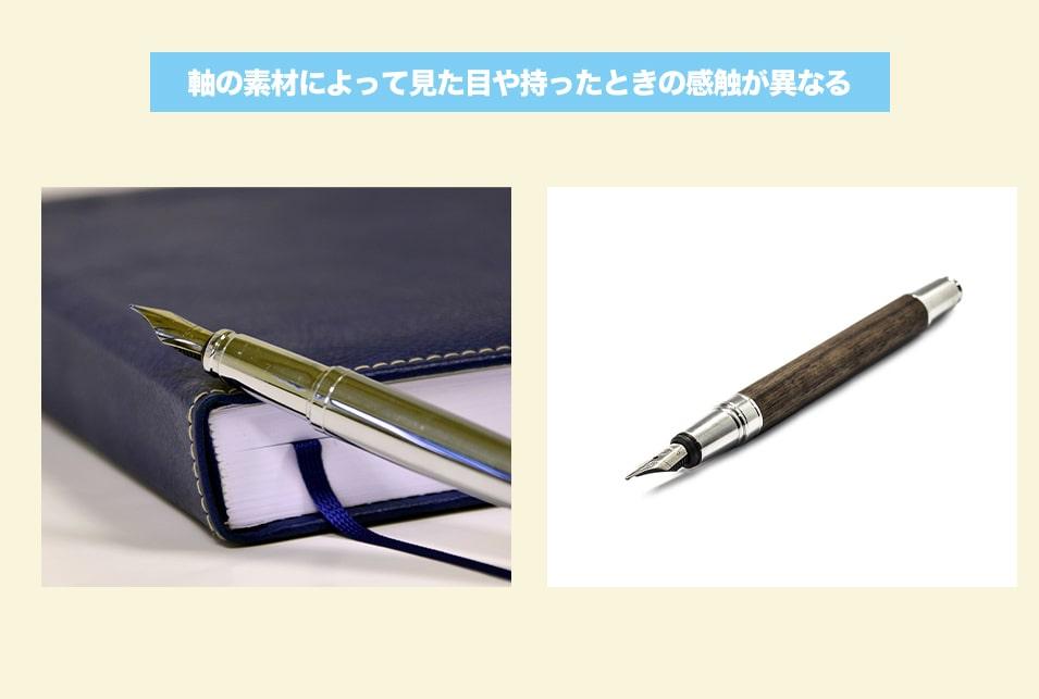 万年筆を『軸の素材で選ぶ』
