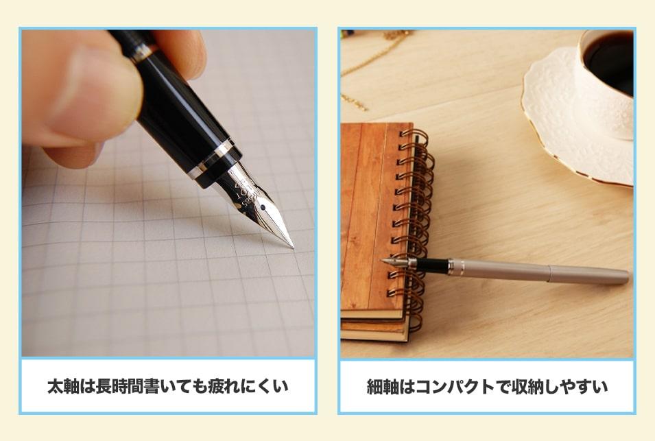 万年筆を『軸の太さ・重さで選ぶ』