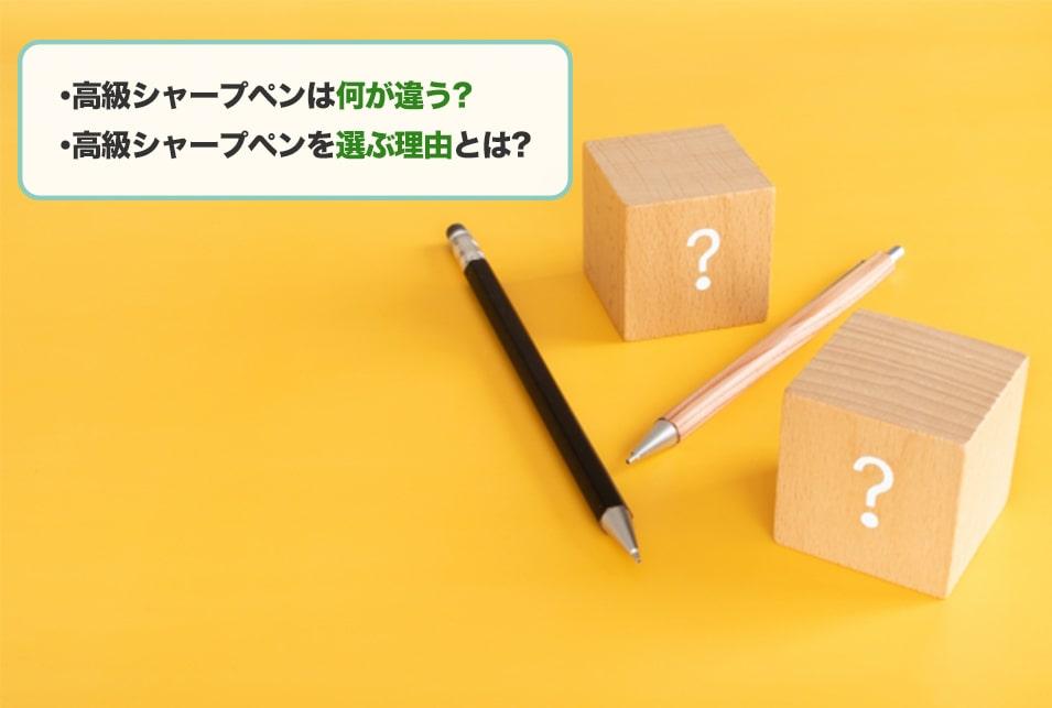 高級シャープペンシルは一般的なシャープペンシルとどう違う?