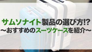 サムソナイトスーツケースのおすすめ15選!種類や選び方