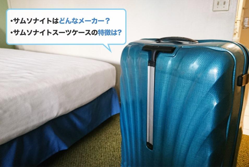 サムソナイトスーツケースの魅力とは?