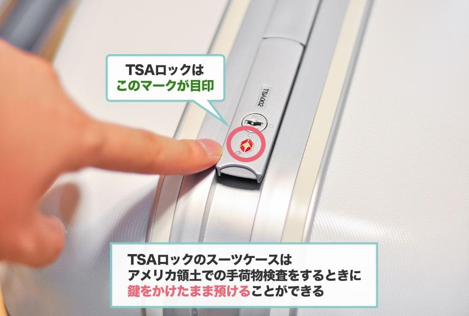 サムソナイトスーツケースの鍵『TSAロック』の利点とは?