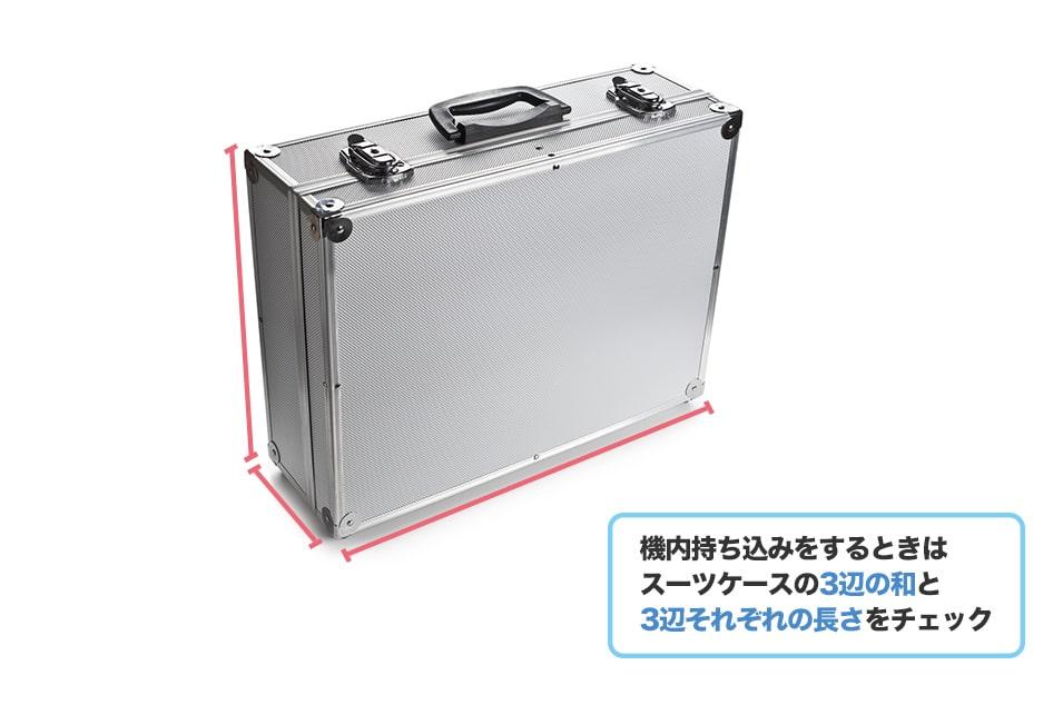 スーツケースを飛行機内持ち込み・新幹線持ち込みしたいときに確認すること