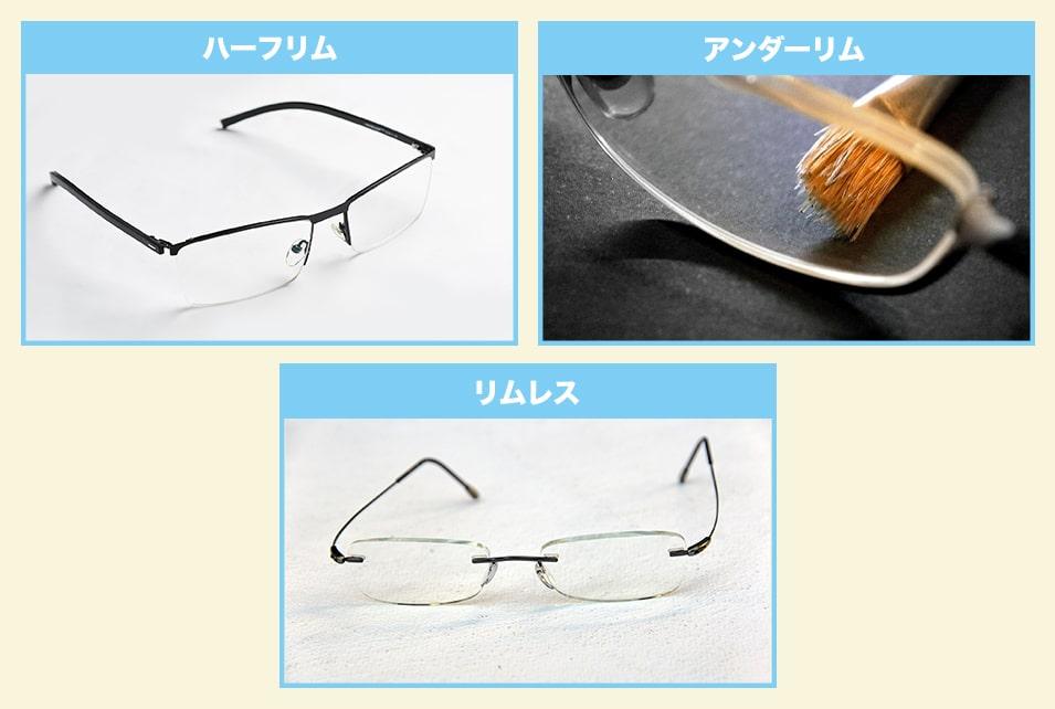 老眼鏡の『リム(レンズ部分)のフレームのデザイン』にも注目