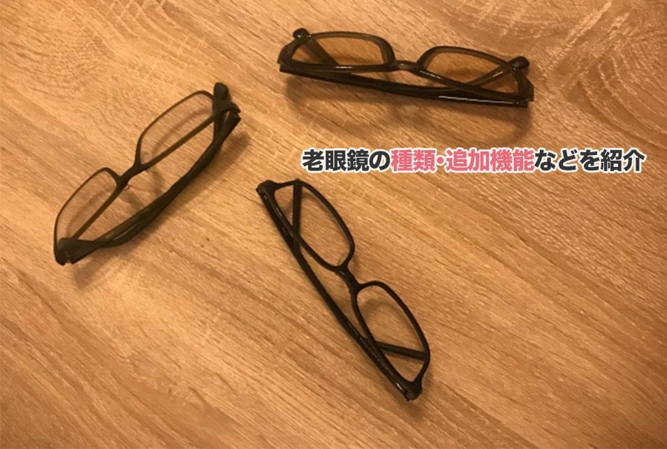 老眼鏡の種類と選び方を紹介