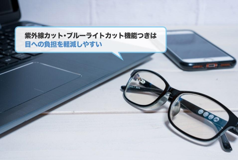 老眼鏡の追加機能を紹介