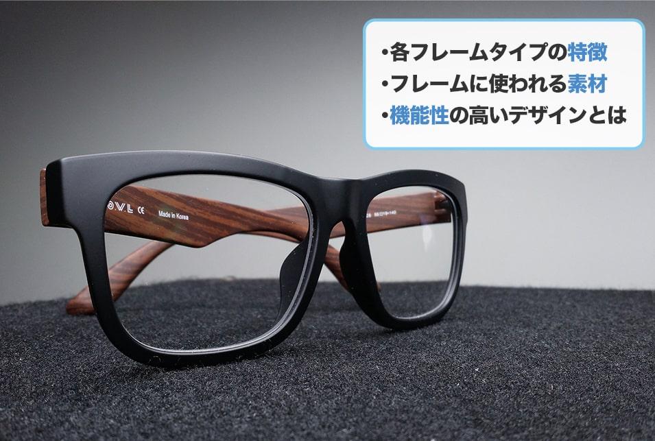 老眼鏡の『デザインの選び方』!おしゃれ・機能的なデザインの老眼鏡とは?